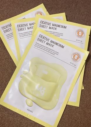 Лечебная маска с магнием a'pieu cicative magnesium