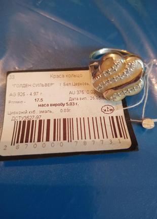 Кольцо с эмалью,стразами и золотой пластиной
