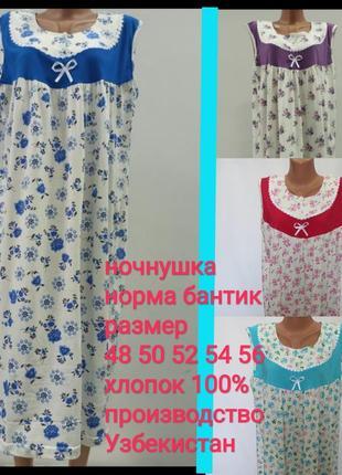 Ночнушка трикотажная хлопок 100%узбекистан