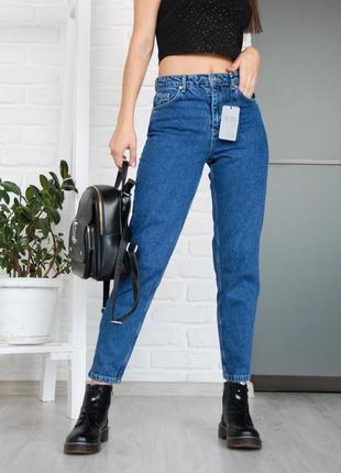 Мом джинсові штани mom 🇹🇷 сині чорні сірі