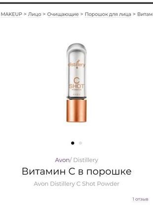 Веганская косметика distillery концентрат для лица с витамином с, 5г