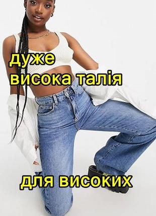 Довгі джинси з високою посадкою