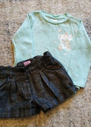 Набор шорты и кофта