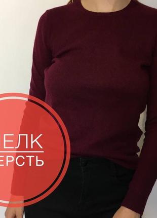 Шелковий шерстяной свитер джемпер бордо