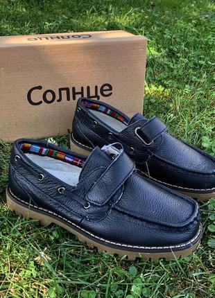 Дуже стильні туфлі для хлопчика від тм солнце в темно-синьому кольорі💙😍😍🥰