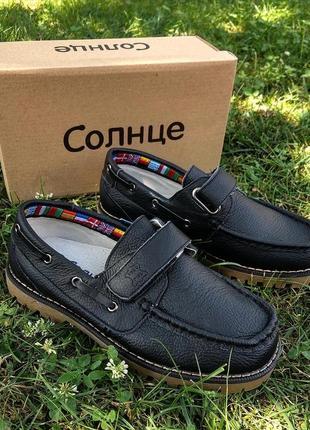 Дуже стильні туфлі для хлопчика від тм солнце в чорному кольорі🖤😍😍🥰