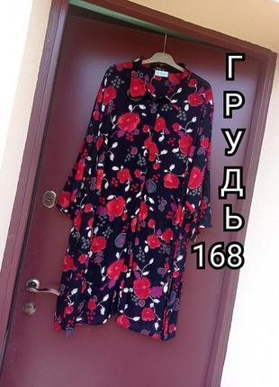Блуза блузка платье батал широкая халат шифон рубашка сорочка