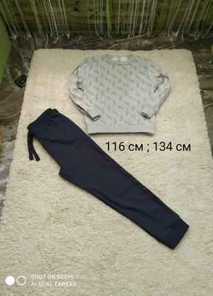 Набір штани і кофта