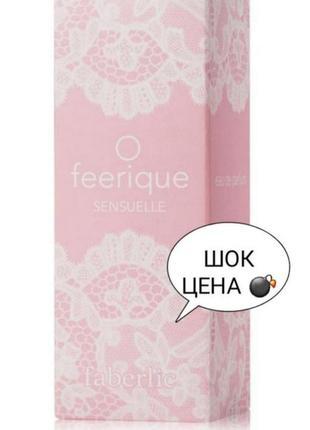Самые низкие цены здесь 👍💸❗парфюмированная вода o feerique sensuelle от faberlic 15 мл