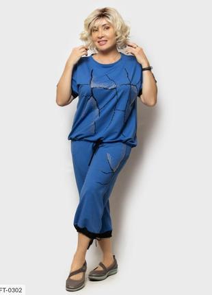 Синий прогулочный костюм