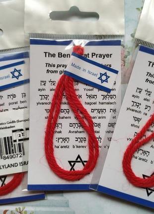 Израильская нить амулет