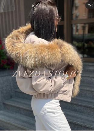 Бомбер женский с натуральным мехом енота