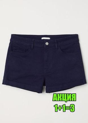 💥1+1=3 фирменные темно-синие джинсовые женские шорты h&m, размер 54 - 56