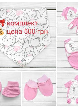 🌈евро-пеленка+набор/комплект для малышки