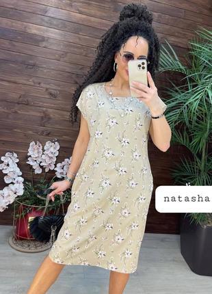 Платье батал 50 52 54 56  ткань софт
