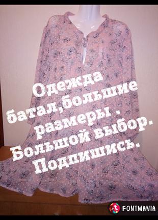 🌺 🌿 🍃 невероятно красивая блуза /туника большой размер /евро 26-28 🌺 🌿 🌼