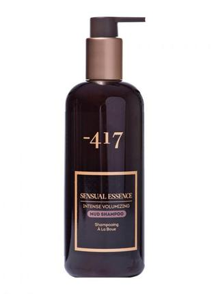 Шампунь грязевой интенсивный для придания объема волосам -417