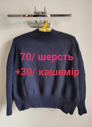 70/натуральна шерсть 🔥+30/ кашемір❤️🔥светр
