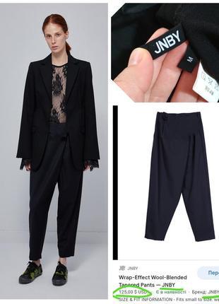 Роскошные фирменные стильные зауженные шерстяные штаны на запах супер качество!