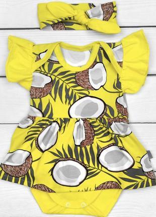 Бодик боди яркий для девочки кокос 🥥 кокосик платье с повязкой