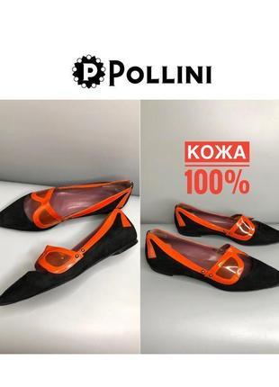 Studio pollini дизайнерские оригинальные балетки кожаные с очками люкс стильные owens rundholz