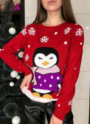 Новогодний свитер пингвин / большая распродажа!