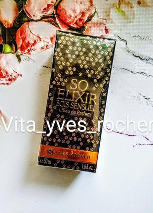 Жіноча парфумована вода so elixir bois sensuel 50 мл ив роше yves rocher