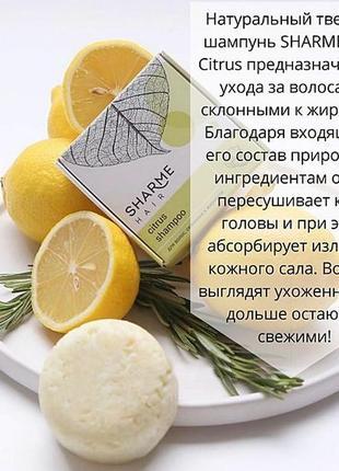 Натуральный твердый шампунь greenway цитрус для жирных волос