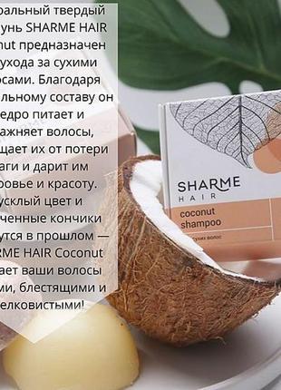 Натуральный твердый шампунь greenway цитрус для сухих волос