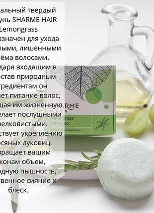 Натуральный твердый шампунь greenway лемонграсс для обема и блеска