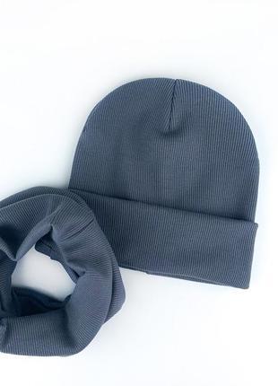 Шапка серая трикотаж рубчик осень 🍂 комплект набор шапка хомут снуд 46 48 50 52 54 56 58