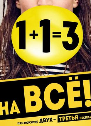 ❤ акция!!!!! 1 + 1 = 3 !!!!! 🌝👍