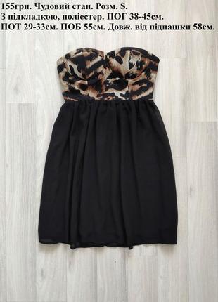 Очень стильное платье бандо с леопардовым топом распродажа женских платьев