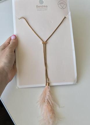 Длинная цепочка / ожерелье с пёрышками