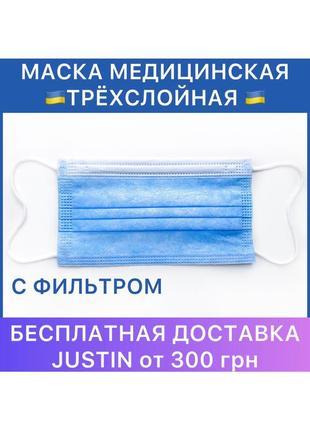 Медицинские маски трёхслойные с фильтром (мельтблаун), маска медична з  зажимом для носу