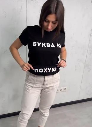 Женская футболка с принтом буква ю