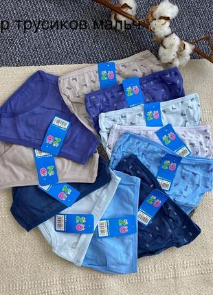 Качественный набор нижнего белья для мальчиков!