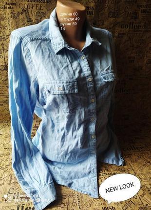 Коттоновая рубашка