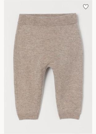 Кашемировые штанишки h&m на 6-9 месяцев
