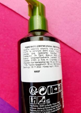 Новое мыло для рук с оливой - петитгрейн yves rocher ив роше3 фото
