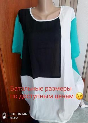 Лёгкая футболка батал