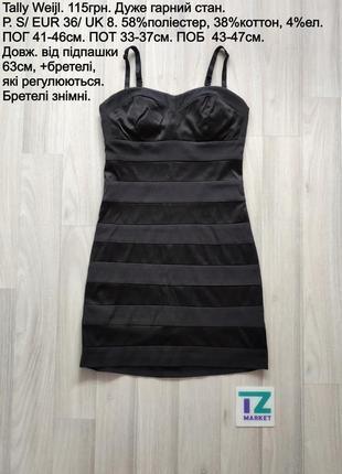 Черное мини платье little black dress от tally weijl распродажа платьев