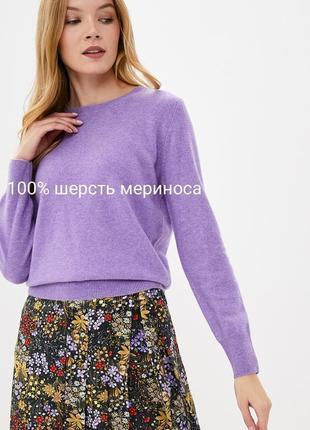 Мягкий свитер из тонкой шерсти мериноса