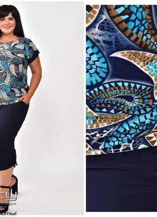 Женский костюм от 50 до 64 капри блуза