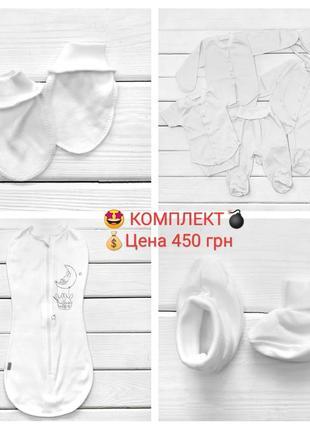 🌈евро-пеленка+ набор для малыша
