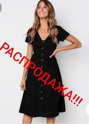 Шикарное чёрное платье халат на пуговичках 1009