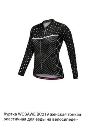 Куртка wosawe эластичная для везды на велосипеде