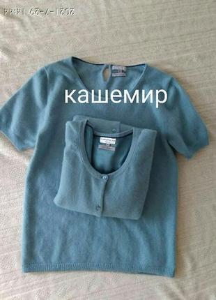Кашемировый комлект футболка и джемпер maddison l