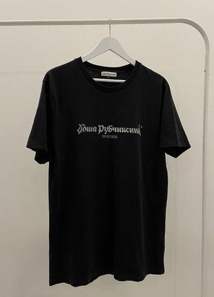 Гоша рубчинский оригинал чёрная футболка большое лого биг белая надпись мерч винтаж редкая широкая оверсайз базовая скейт рэп