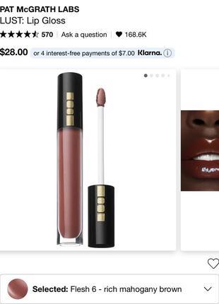 Блеск для губ pat mcgrath labs lip gloss3 фото